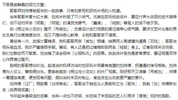 张国荣版神雕侠侣:杨过还没断臂,郭襄还未出生,故事就结束了
