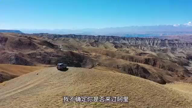 勇闯进藏第九线(三):神山圣湖,开哈弗H9跨越天上阿里
