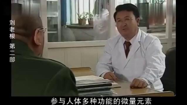 刘老根:药匣子想用蚂蚁做返老还童药!专家:这想法挺有科幻色彩