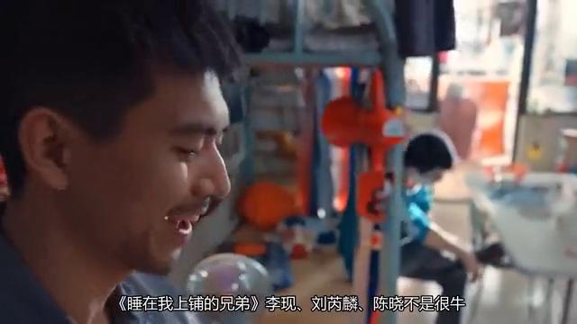 《睡在我上铺的兄弟》李现、刘芮麟、陈晓不是很牛!杜天皓才最牛