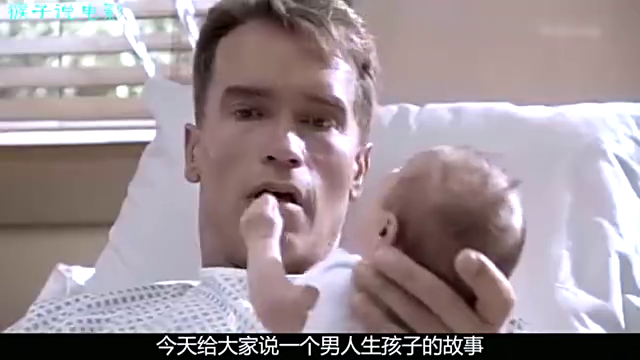 《魔鬼二世》,世界上第一个怀孕的男人,告诉你生孩子有多么痛