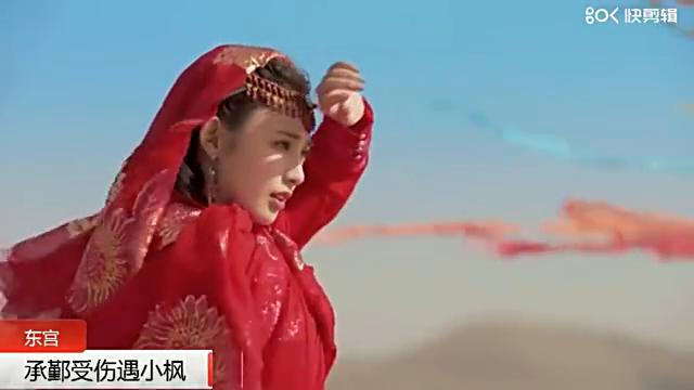 《东宫》:男子沙漠受伤,被真命天女所救,安排