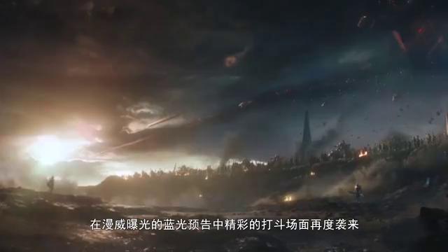《复仇者联盟4》蓝光预告上线,灭霸成功打响指?场面太虐!