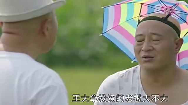 乡村爱情11:象牙山来了大投资商,刘能吐槽老伴不够旺夫