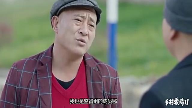 乡村爱情11:赵四成了监督委员会成员,天天找刘能的茬