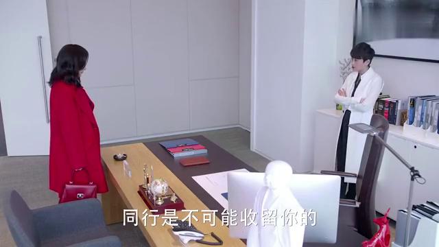 上司告诉童薇,她入职前签署了竞业协议,同行是不可能收留她的
