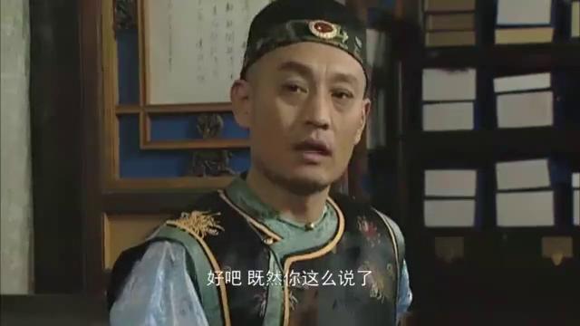 四爷要三哥还钱,自己差事砸了没事,皇阿玛的家难当!