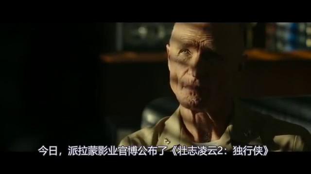 《壮志凌云2》首部中文宣传片来了!阿汤哥勇战苍穹