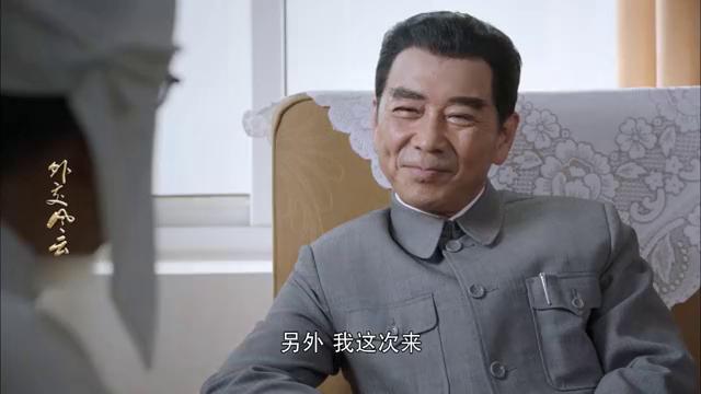 《外交风云》剧中孙维民是否会接受邀请访问缅甸