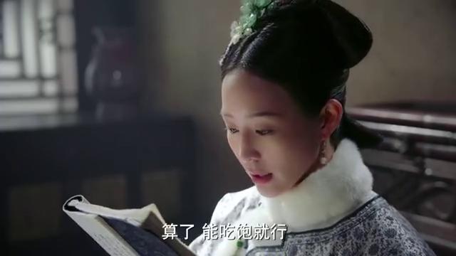如懿传:海兰不得宠,吃的饭菜比下人还差劲,可她却熬夜苦读