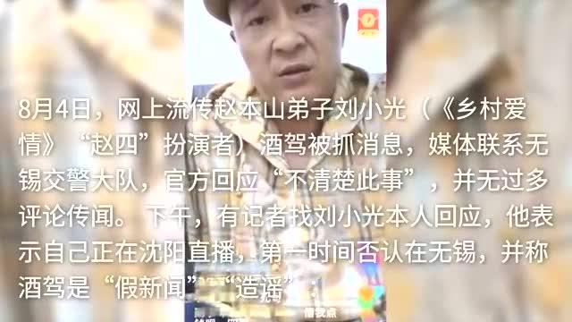 """赵本山有徒弟栽了!乡村爱情""""赵四""""刘小光酒驾,他的黑历史不少"""