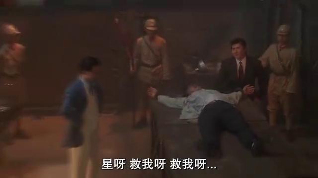 赌侠:星爷:你太不了解我三叔,他是英雄好汉,尽管用刑!