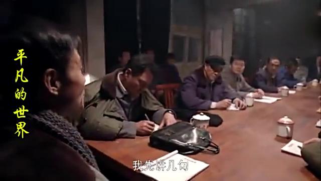 《平凡的世界》冯世宽明显打压田福军,好干部了解人民,却被批