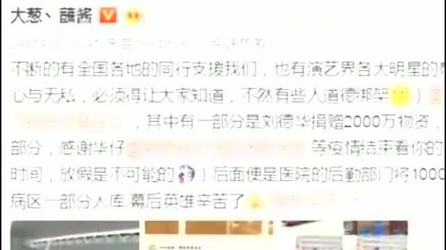 盘点那些为武汉偷偷捐款的明星刘德华安以轩周星驰榜上有名