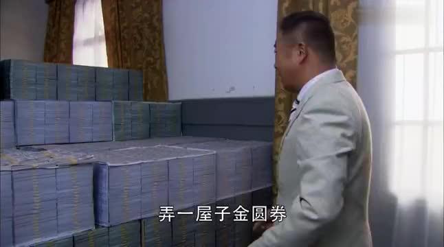 老爷用金条换了一屋纸币,结果儿子说这都是废纸,亲妈懵了