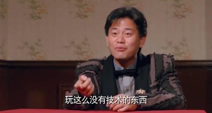 陈百祥和赌神岳父玩牌,他任意选牌摆满同花大顺,还是输了