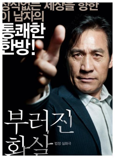 推荐5部真实事件改编的韩国影片,部部触目惊心,抓紧收藏!