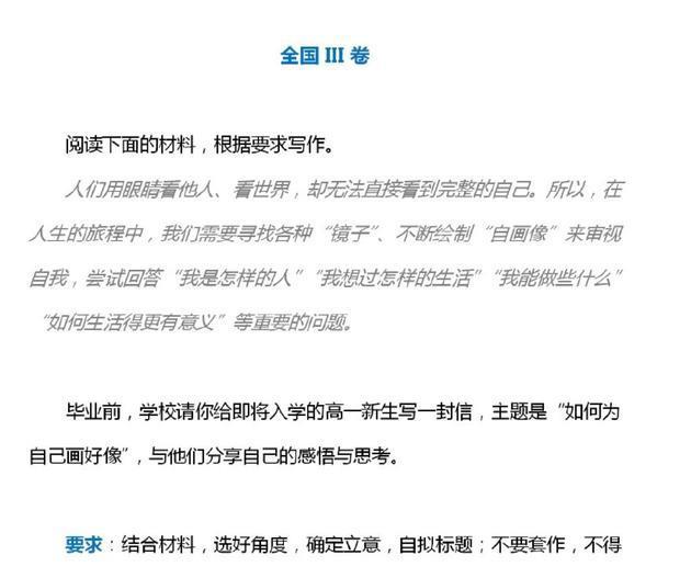 佘诗曼自拍文案押中高考作文题,这不奇怪,因为是她的自我经历