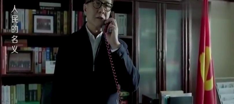 人民的名义:高育良调用电话,致电祁同伟重要事情