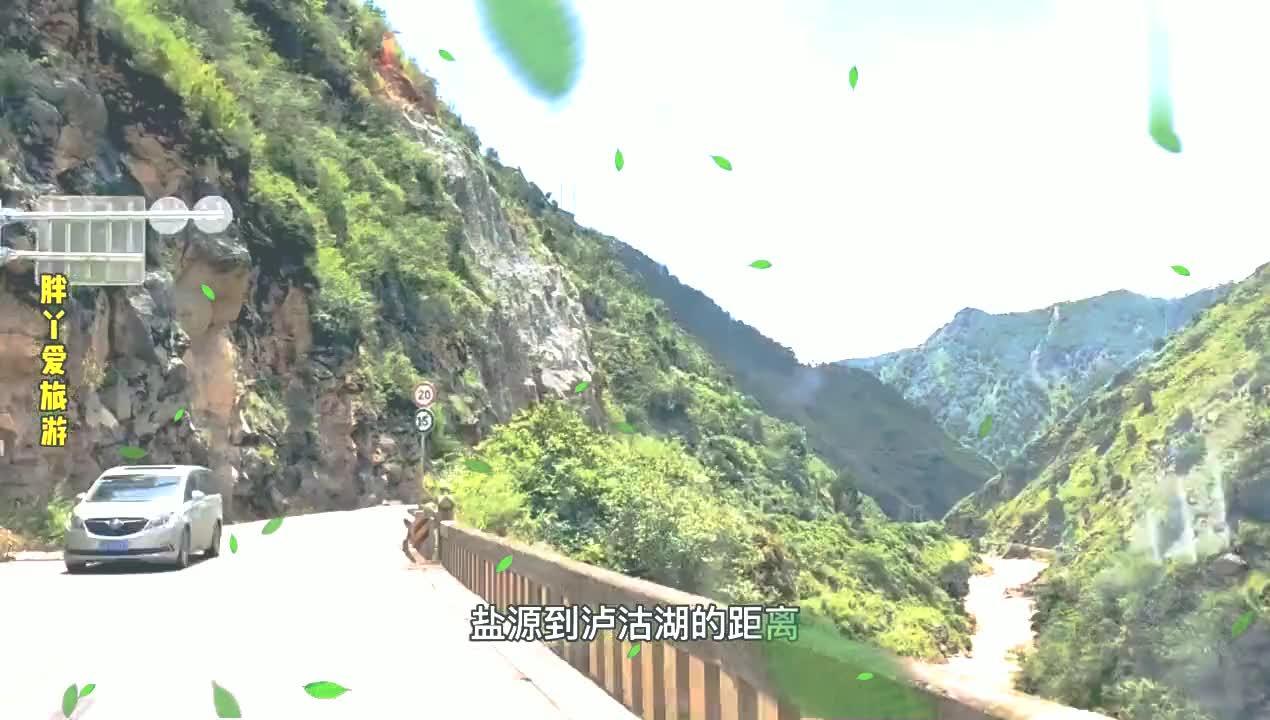 盐源县城到泸沽湖,公里用时约小时,检票口居然设在省道
