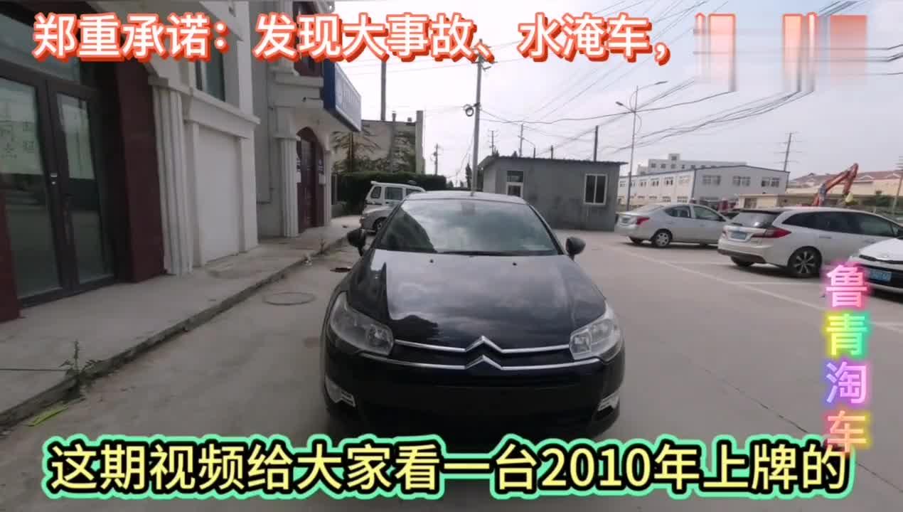 视频:新收回来一台雪铁龙C5,2.3排量,3万多开一台高端大气的B级车!