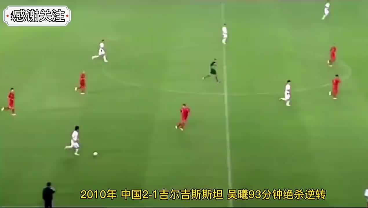 国足历史最佳一战 2比1战胜吉尔吉斯斯坦 吴曦93分钟奉献绝杀进球