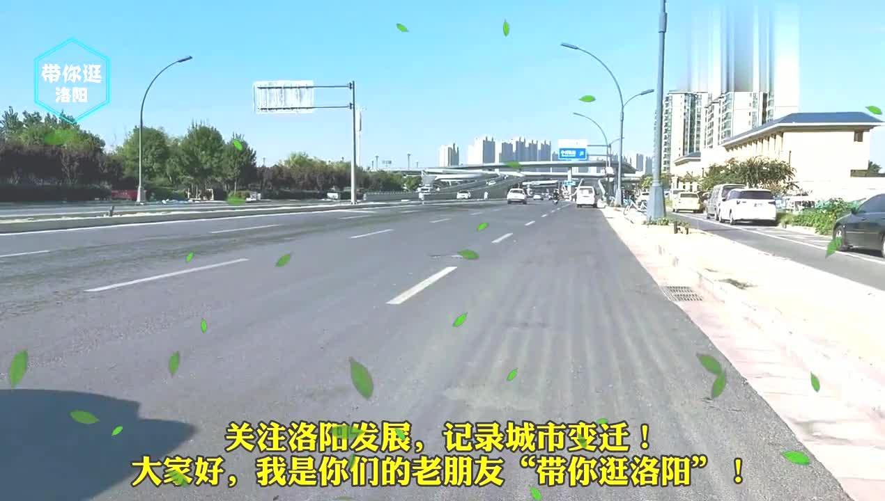 畅通!洛阳滨河南路李楼段通车,从新街到东环更变便捷了!