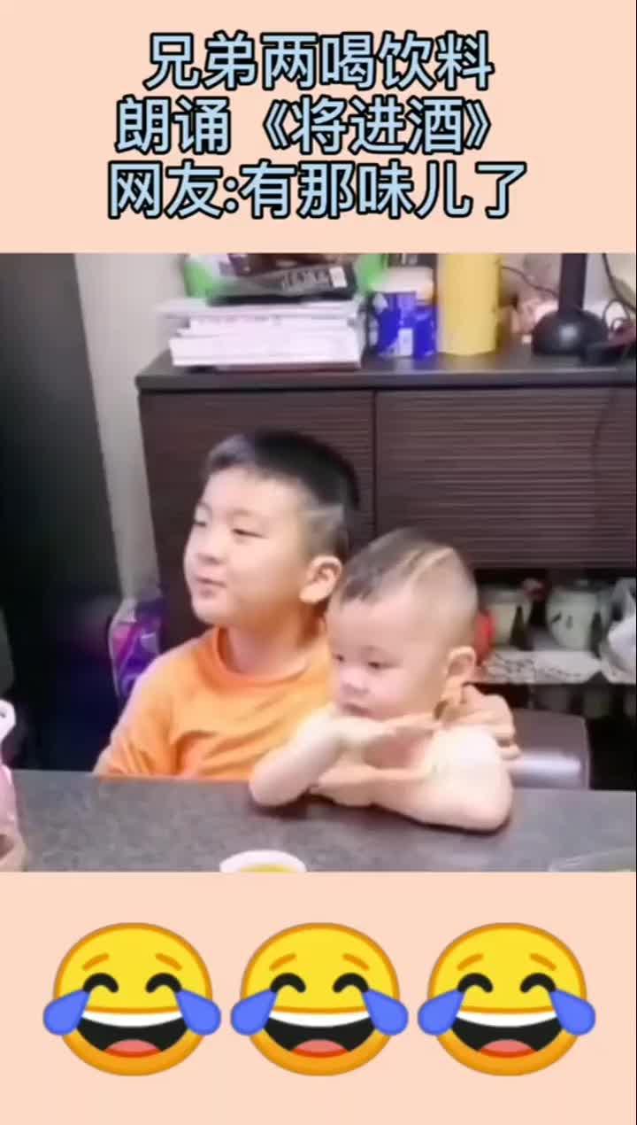 兄弟两喝饮料朗诵《将进酒》,网友:有那味儿了