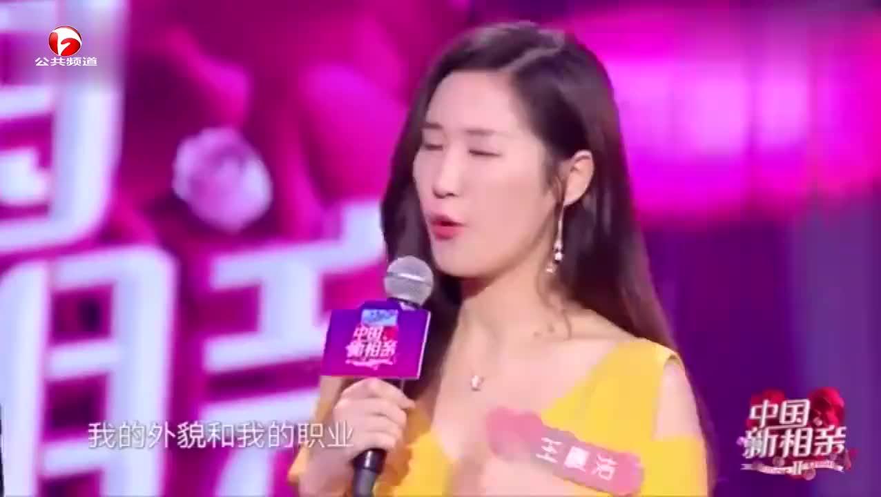 《中国新相亲》长相青春甜美的女嘉宾竟然是初中数学老师