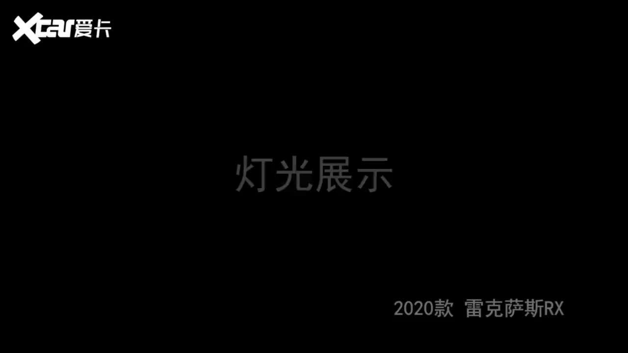 视频:2020款 雷克萨斯RX 灯光展示