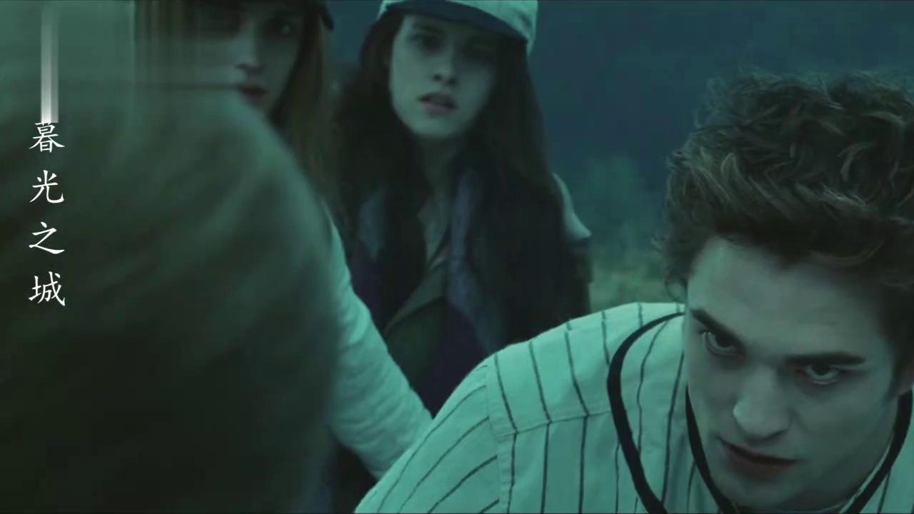 贝拉的头发被风吹开让吸血鬼闻到,爱德华为保护她开始大逃亡