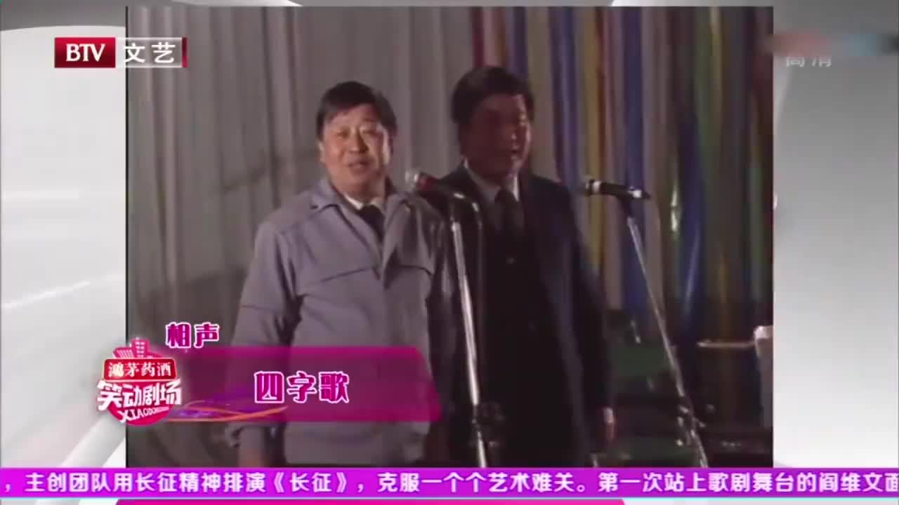 马季相声《四字歌》趣谈中国谚语真是太搞笑了