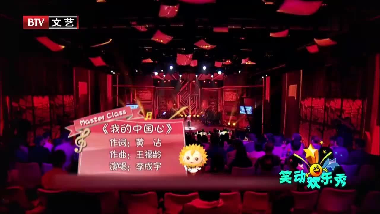 李成宇献唱《我的中国心》歌声响彻全场引得观众沸腾