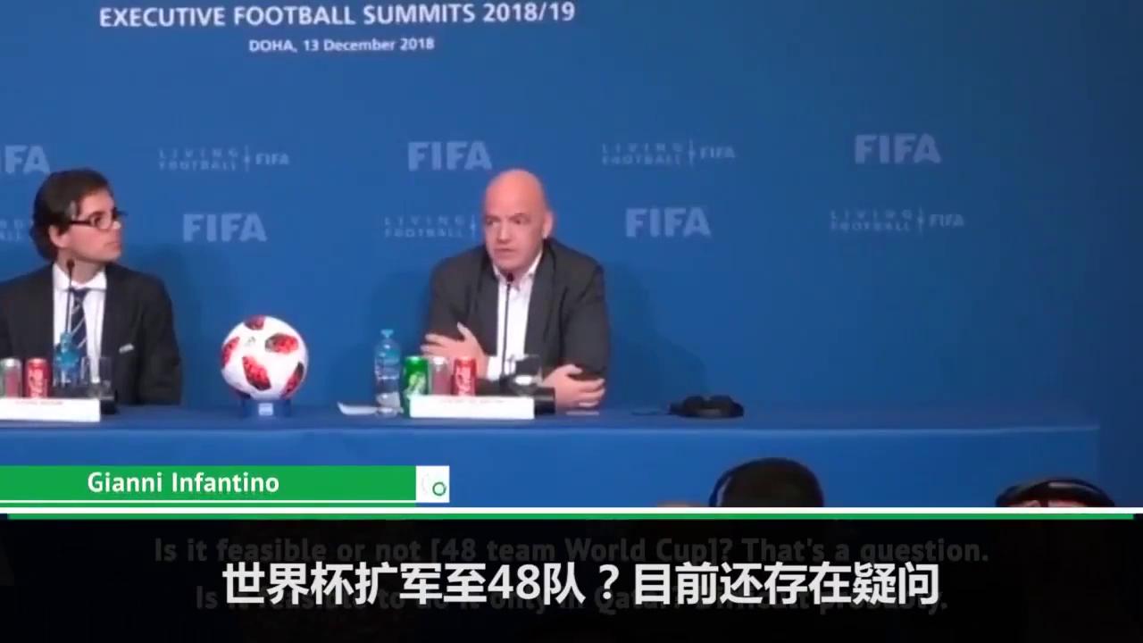 因凡蒂诺:世界杯扩军仍存在疑问,反种族主义不能只靠口号