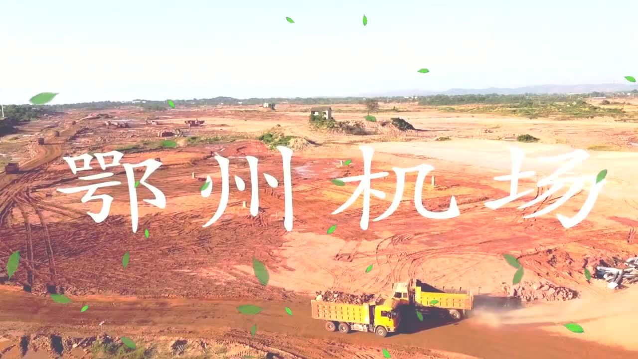 """湖北省""""明星级工程""""亚洲最大货运机场的实地航拍"""