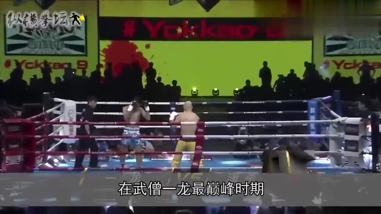 万众瞩目焦点战役,武僧一龙挑战世界泰拳王潇杀狂,全程猫捉老鼠