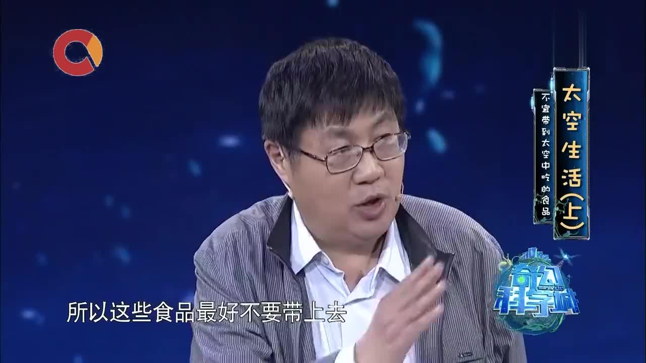 教授说萝卜不适合带上太空,解释完原因,主持人又惊讶又想笑