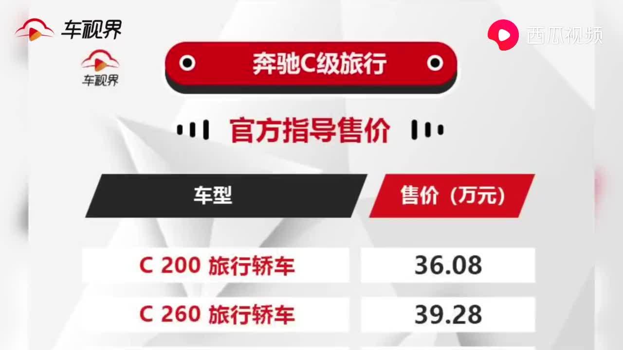 视频:奔驰新款C旅36.08万起售 新增颜色取消四驱也不愁卖