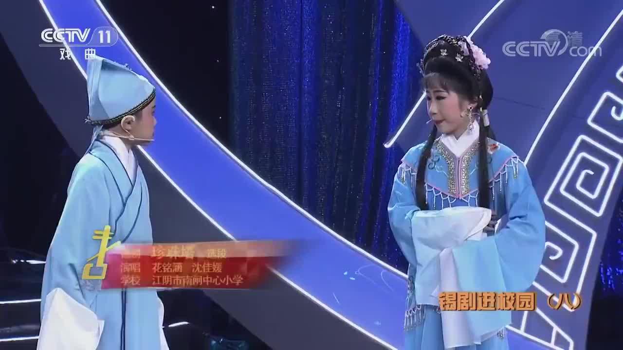 锡剧《珍珠塔》选段,两位小朋友表演非常默契,使人意犹未尽!