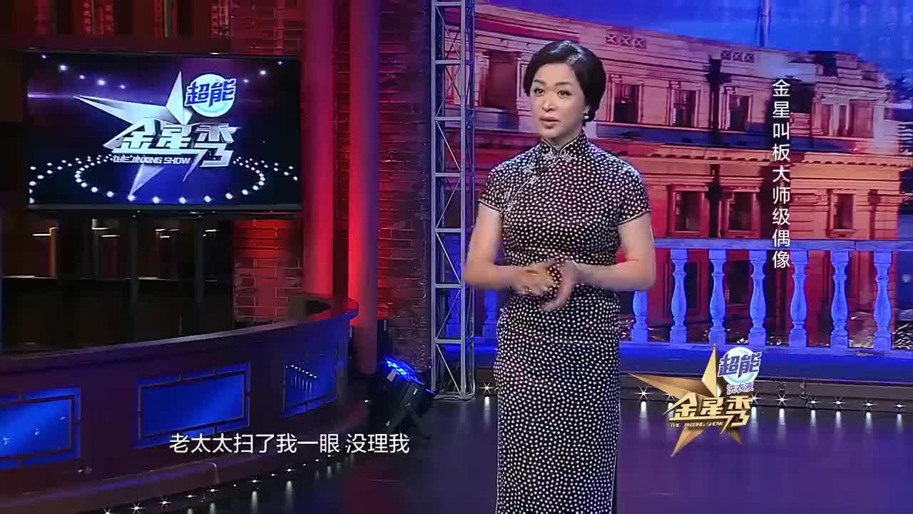 金星为什么是中国最有个性的人?跟自己大师级偶像叫板,不要太霸