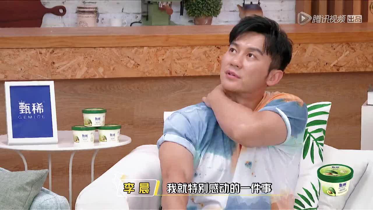 综艺:李晨称奶奶去世时陪爸爸哭了三天