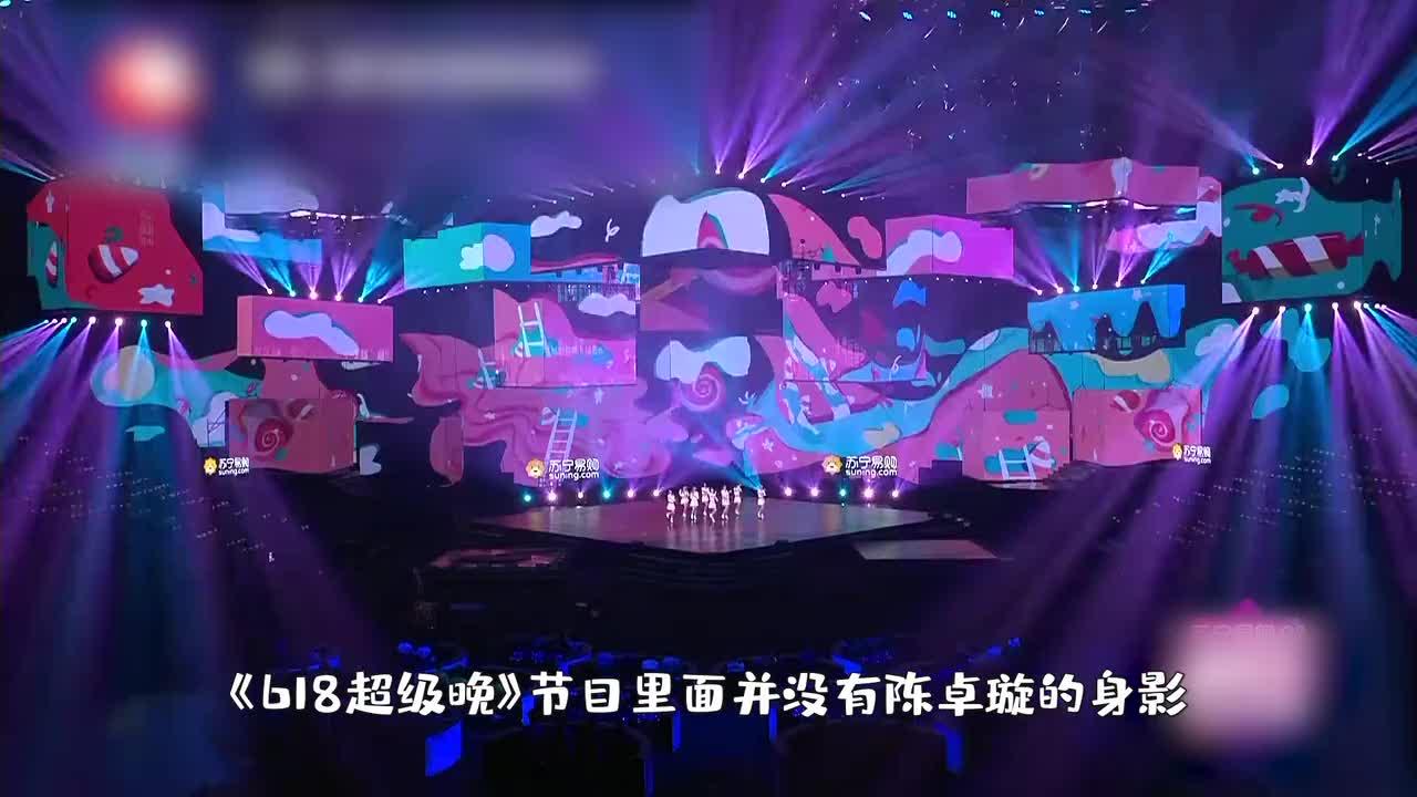 《创造营2020》陈卓璇为何不在618超级晚?真实原因让人心疼