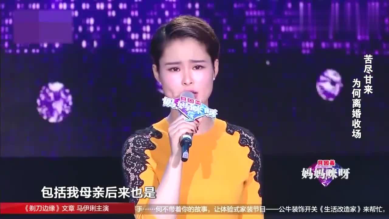 妈妈咪呀:苦尽甘来,为何相差20岁师生恋离婚收场?