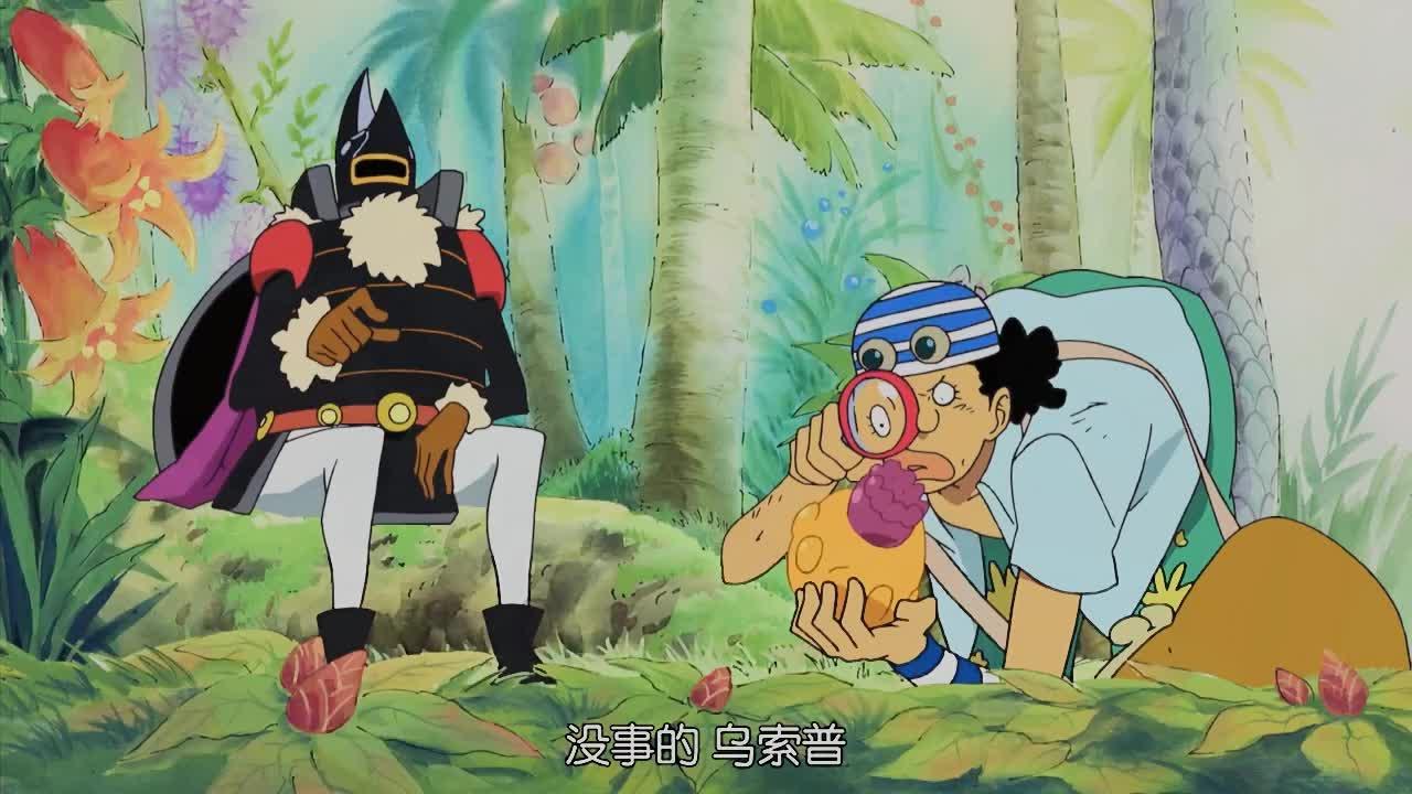 波音列岛的植物有点凶啊,差点把乌索普给吃了,谁让他最弱小