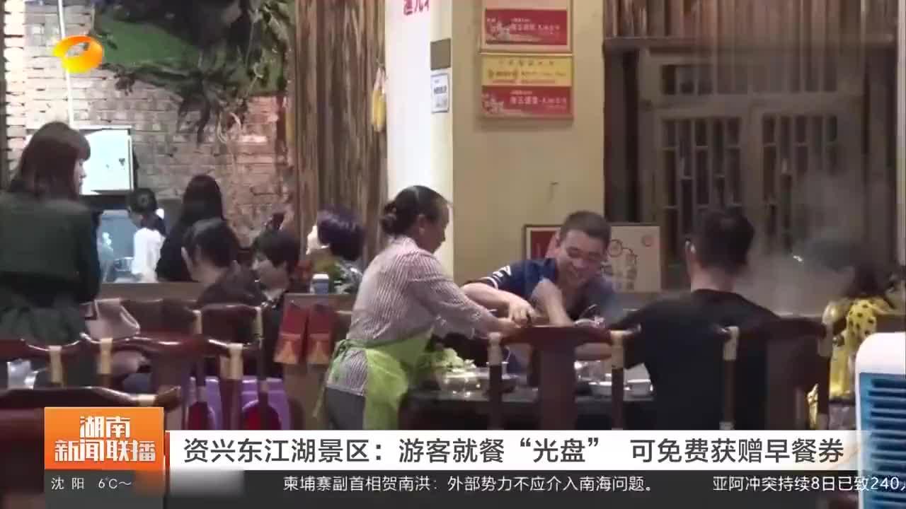 """资兴东江湖景区:游客就餐""""光盘"""",可免费获赠早餐券"""