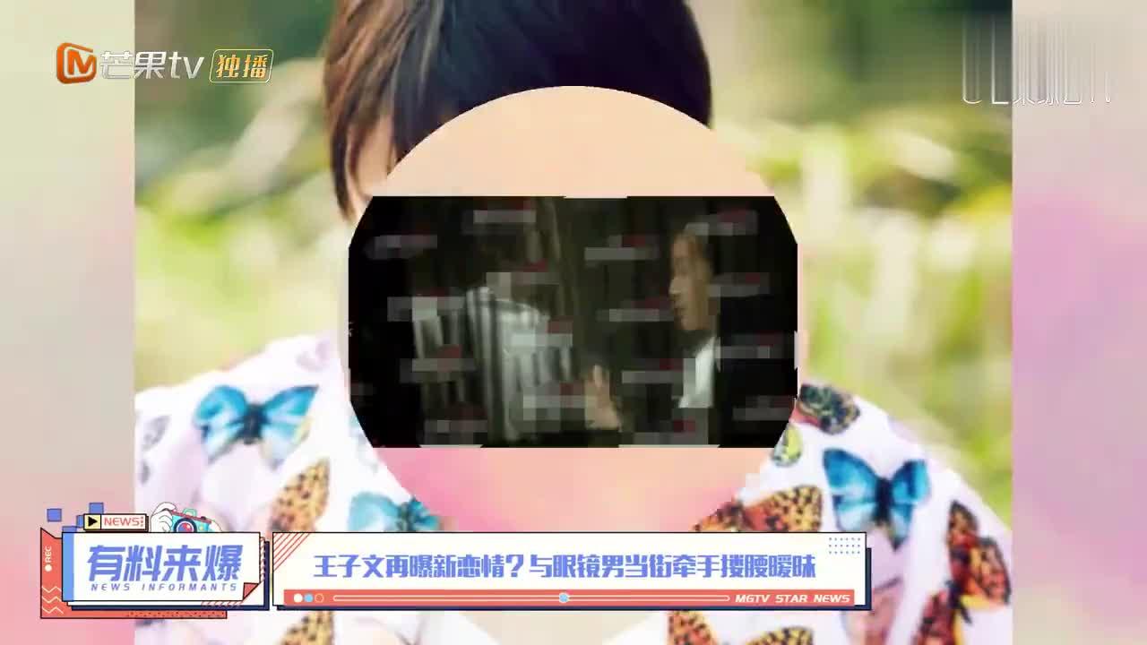《男人装》封面女神王子文再曝新恋情?与眼镜男当街牵手搂腰暧昧