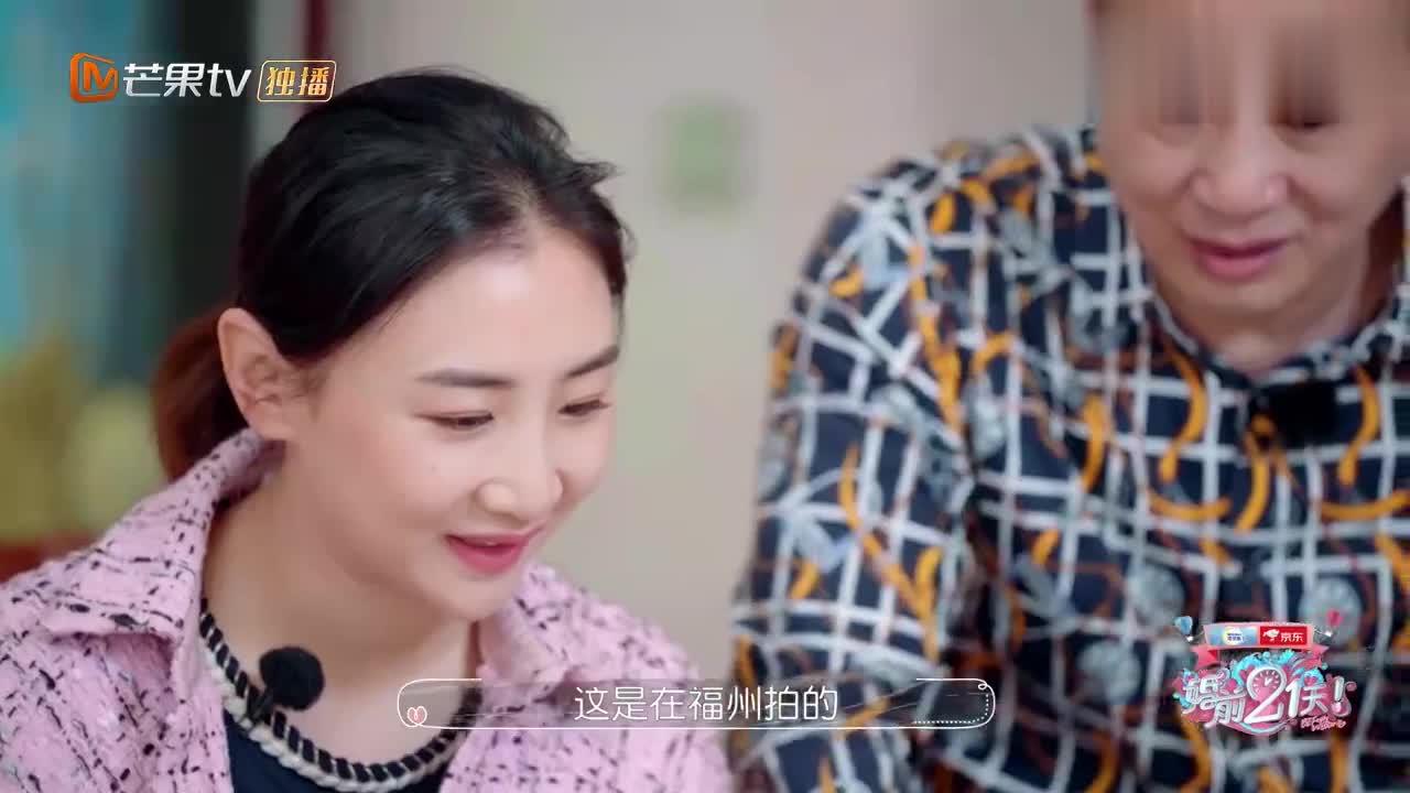 婚前21天:何雯娜问老妈的昵称,老爸一说出口,瞬间羞成红萝卜!