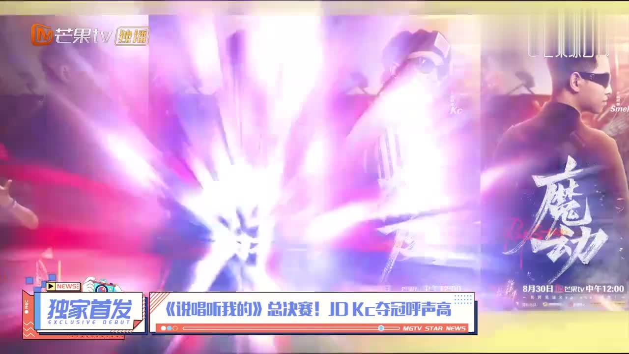 《说唱听我的》总决赛即将开场!JDKc夺冠呼声高,粉丝神预言!