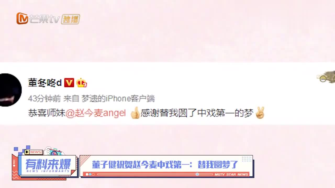 芒果捞星闻:赵今麦中戏第一,师哥董子健发文祝贺:替我圆梦了!