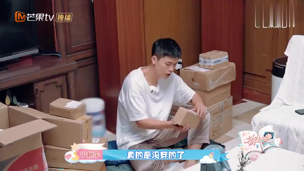 宁桓宇买了一堆衣服,谁料一说价格我懵了,还没脚上的袜子贵!